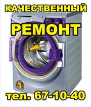 Ремонт стиральных машинСВЧпечейКемерово тел:67-10-40